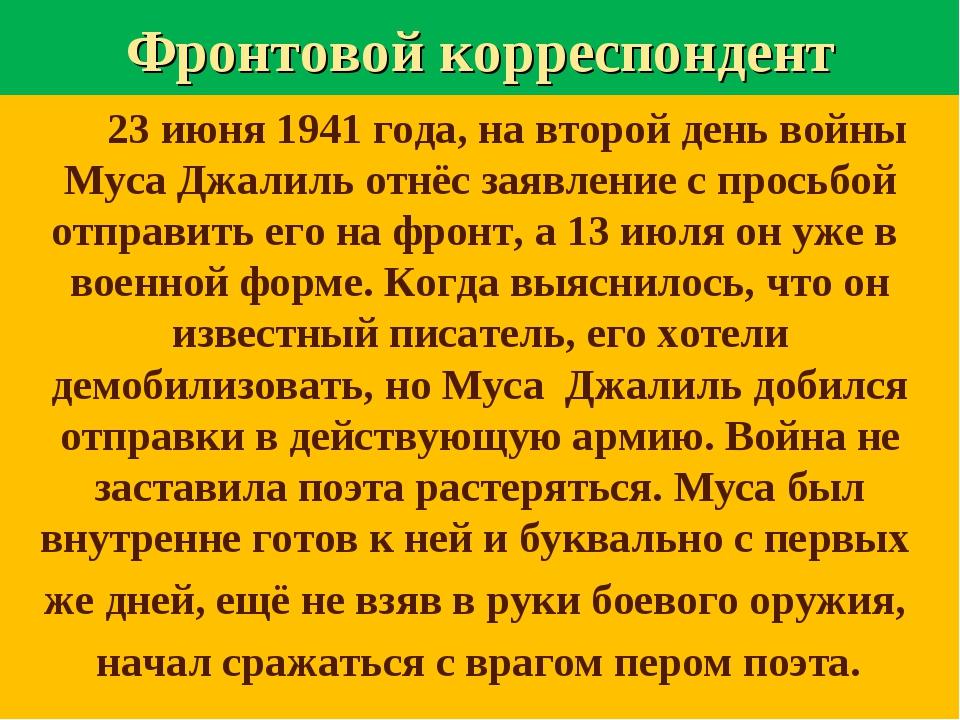 Фронтовой корреспондент 23 июня 1941 года, на второй день войны Муса Джалиль...