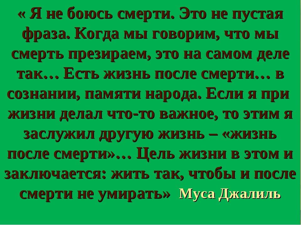 « Я не боюсь смерти. Это не пустая фраза. Когда мы говорим, что мы смерть пре...
