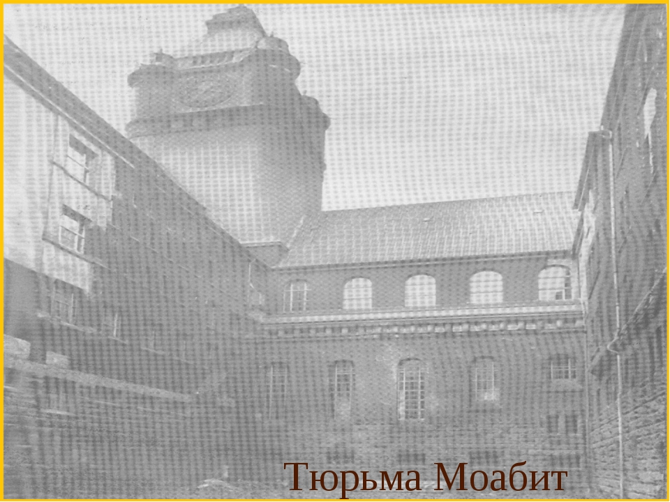 Тюрьма Моабит