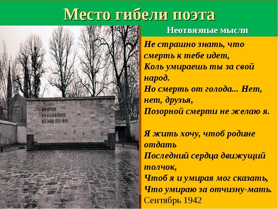Место гибели поэта Неотвязные мысли Не страшно знать, что смерть к тебе идет,...