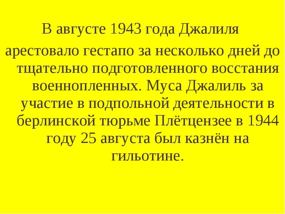 В августе 1943 года Джалиля арестовало гестапо за несколько дней до тщательн...