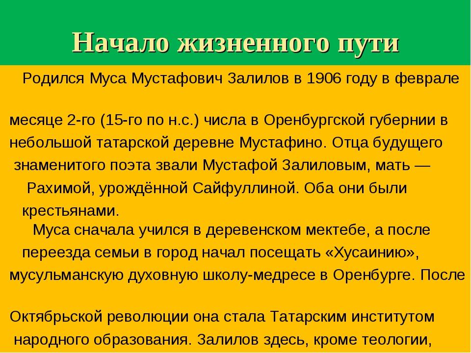 Начало жизненного пути Родился Муса Мустафович Залилов в 1906 году в феврале...