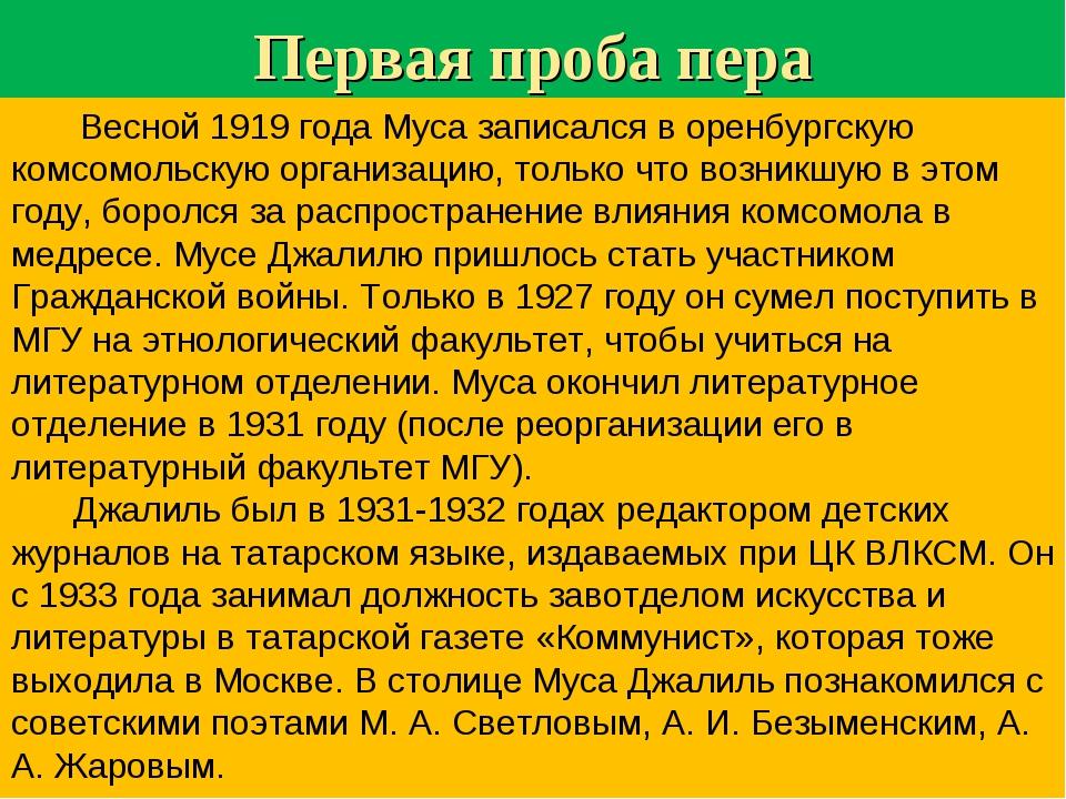 Первая проба пера Весной 1919 года Муса записался в оренбургскую комсомольску...