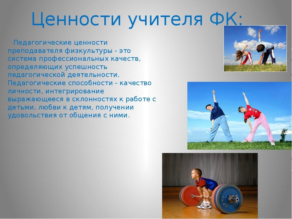 Ценности учителя ФК: Педагогические ценности преподавателя физкультуры - это...