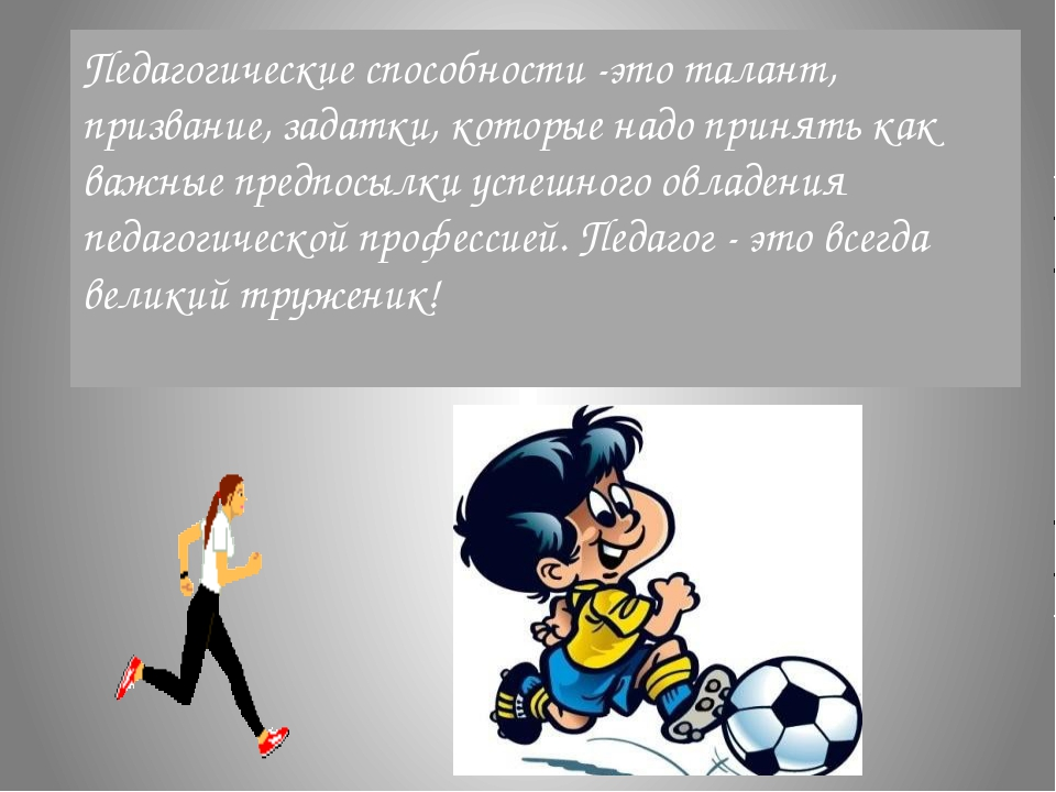 Педагогические способности -это талант, призвание, задатки, которые надо прин...