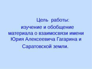 Цель работы: изучение и обобщение материала о взаимосвязи имени Юрия Алексее