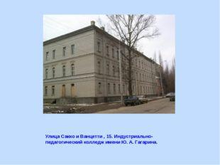 Улица Сакко и Ванцетти , 15. Индустриально-педагогический колледж имени Ю. А