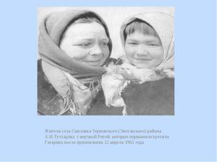 Жители села Смеловка Терновского (Энгельского) района А.И.Тухтарова с внучко