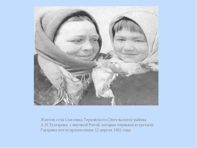 Жители села Смеловка Терновского (Энгельского) района А.И.Тухтарова с внучко...