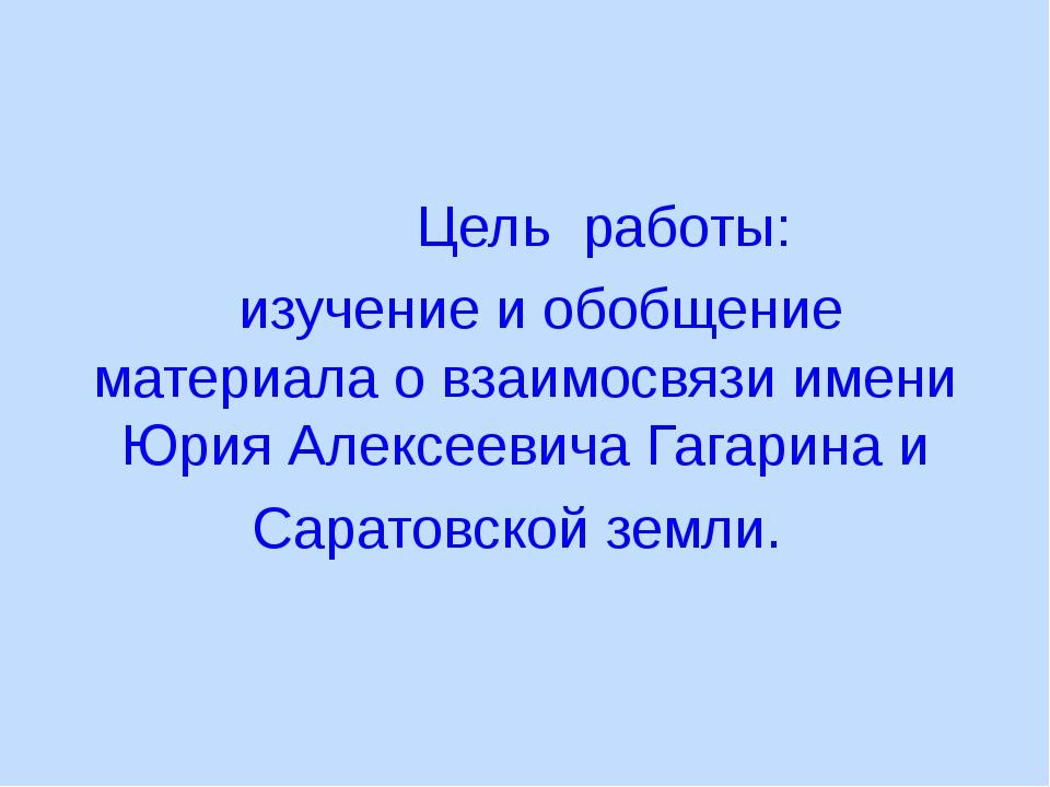 Цель работы: изучение и обобщение материала о взаимосвязи имени Юрия Алексее...