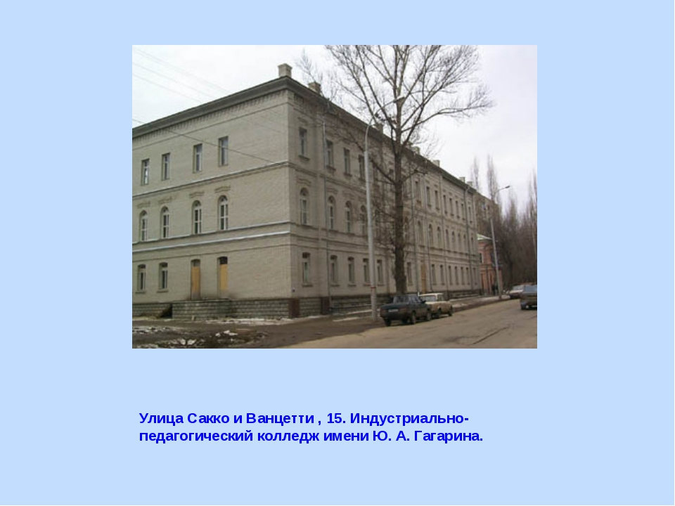 Улица Сакко и Ванцетти , 15. Индустриально-педагогический колледж имени Ю. А...