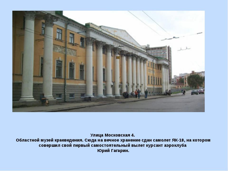 Улица Московская 4. Областной музей краеведения. Сюда на вечное хранение сдан...