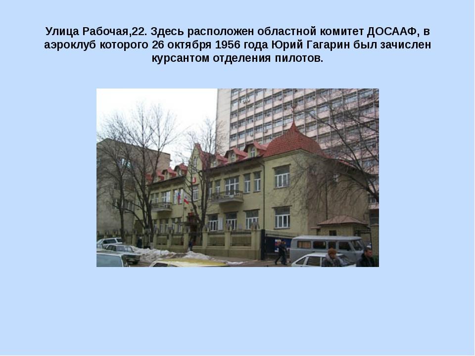 Улица Рабочая,22. Здесь расположен областной комитет ДОСААФ, в аэроклуб котор...