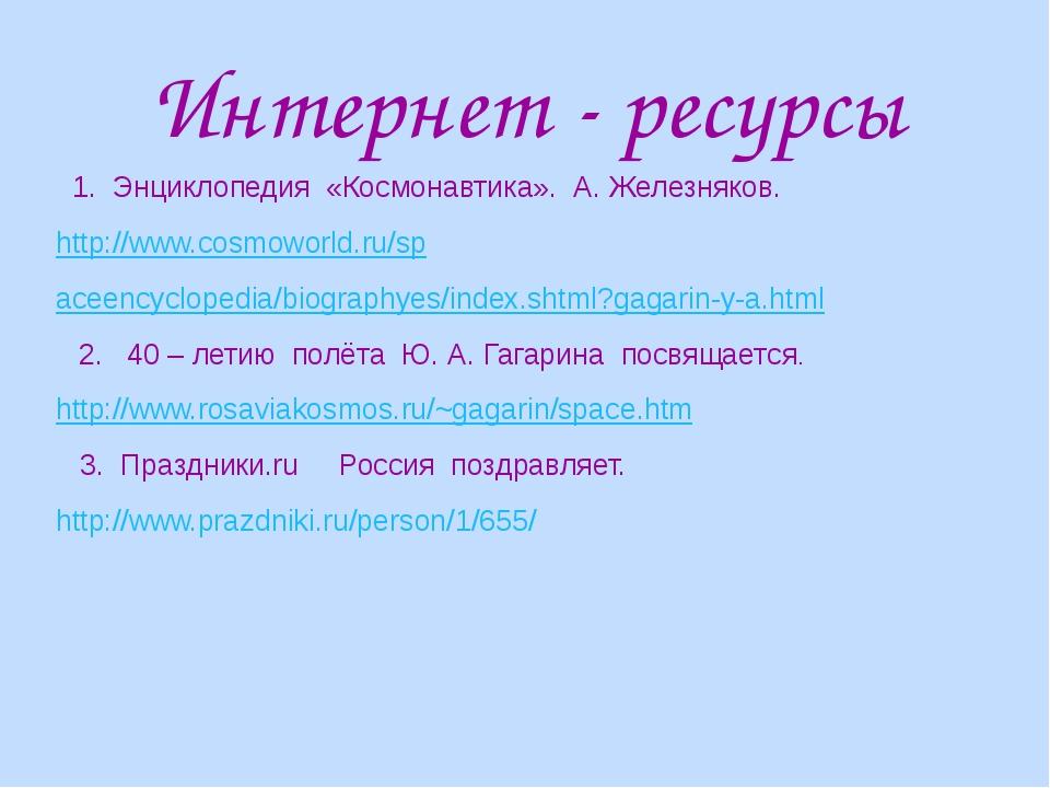Интернет - ресурсы 1. Энциклопедия «Космонавтика». А. Железняков. http://www....