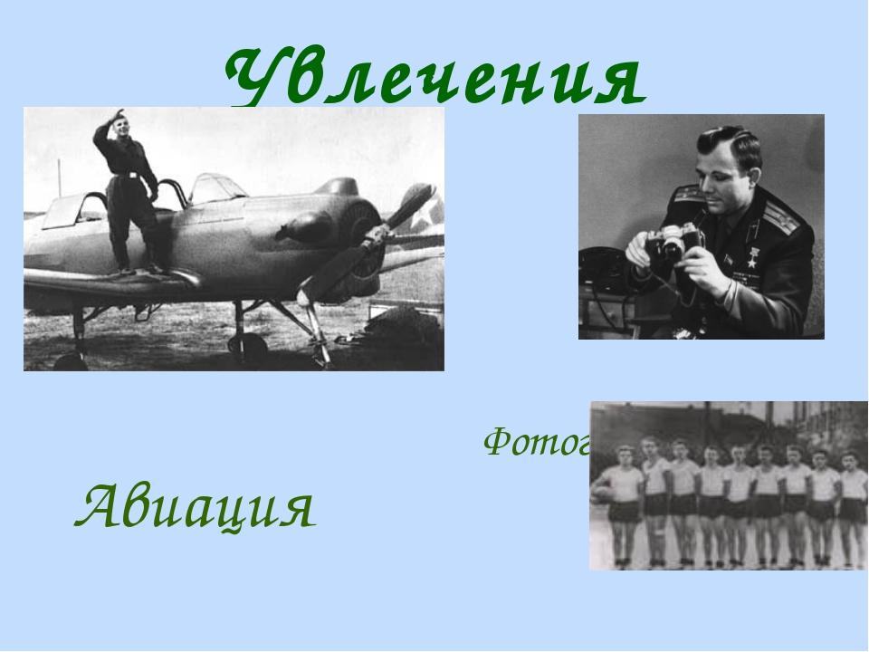 Увлечения Авиация Фотография Спорт