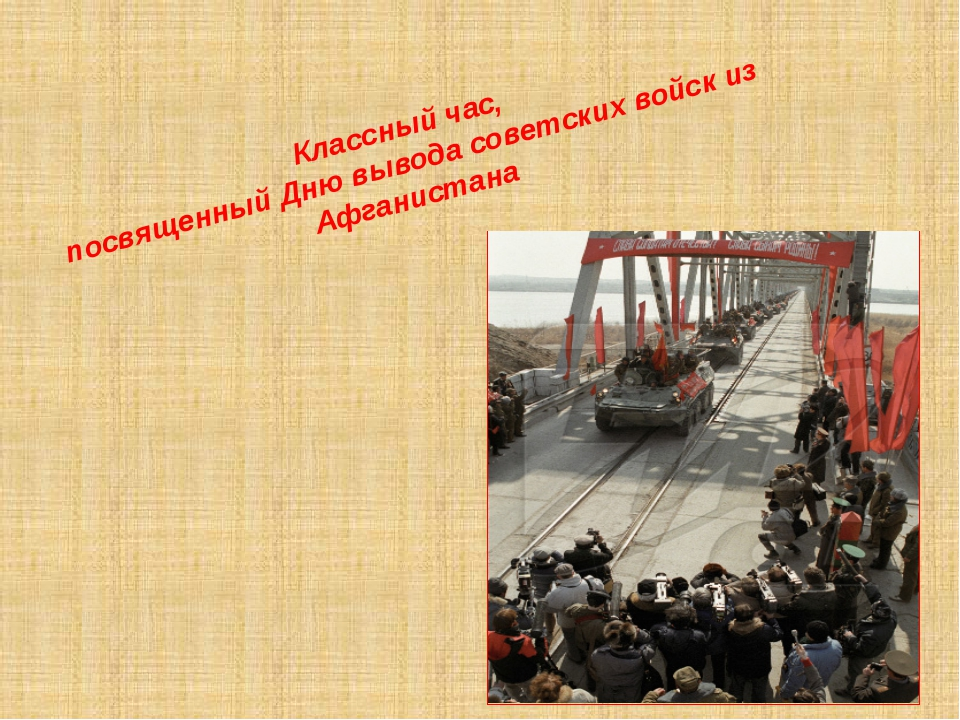 Классный час, посвященный Дню вывода советских войск из Афганистана