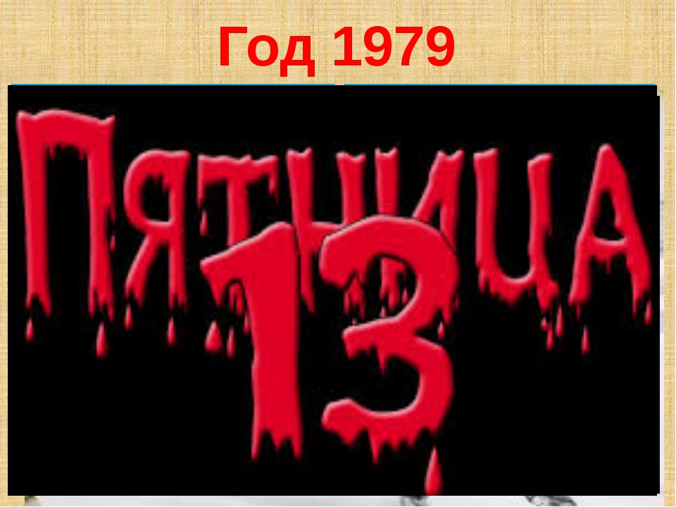 Год 1979