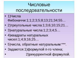 Числовые последовательности 1)Числа Фибоначчи:1;1;2;3;5;8;13;21;34;55… 2)треу