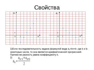 Свойства 1)Если последовательность задана формулой вида an=kn+b ,где k и b- н