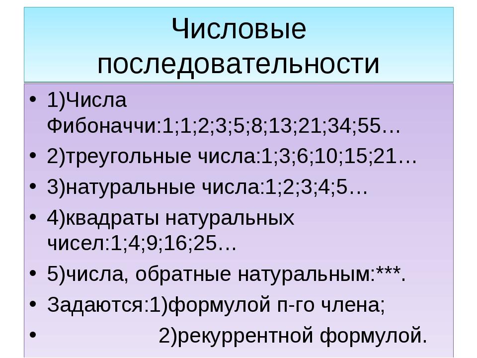 Числовые последовательности 1)Числа Фибоначчи:1;1;2;3;5;8;13;21;34;55… 2)треу...