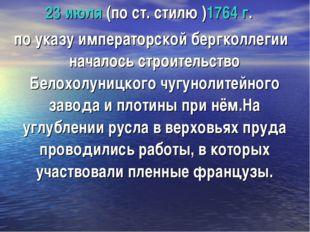 23 июля (по ст. стилю )1764 г. по указу императорской бергколлегии началось с