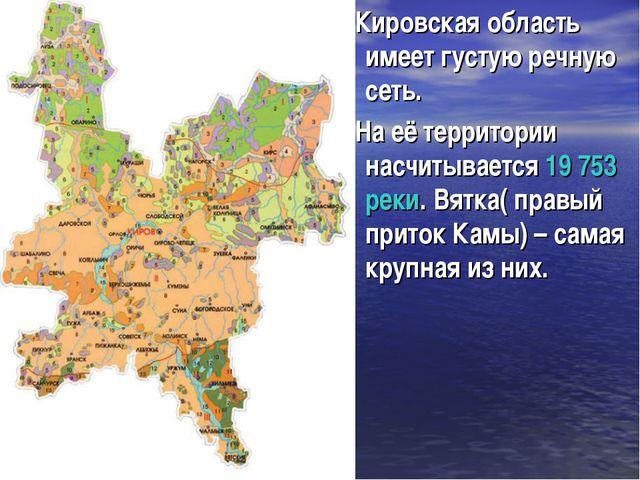 Кировская область имеет густую речную сеть. На её территории насчитывается 1...