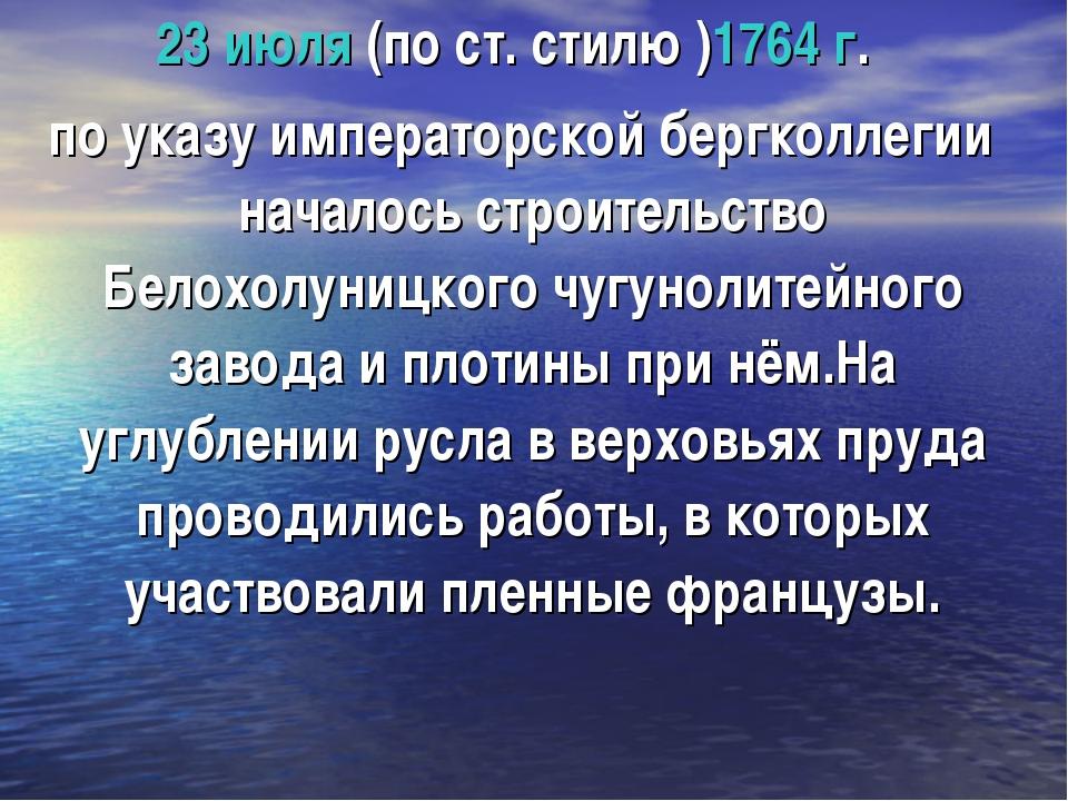 23 июля (по ст. стилю )1764 г. по указу императорской бергколлегии началось с...