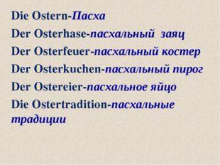 Die Ostern-Пасха Der Osterhase-пасхальный заяц Der Osterfeuer-пасхальный кост