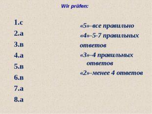 1.с 2.а 3.в 4.а 5.в 6.в 7.а 8.а «5»-все правильно «4»-5-7 правильных ответов
