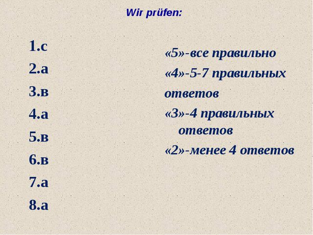 1.с 2.а 3.в 4.а 5.в 6.в 7.а 8.а «5»-все правильно «4»-5-7 правильных ответов...