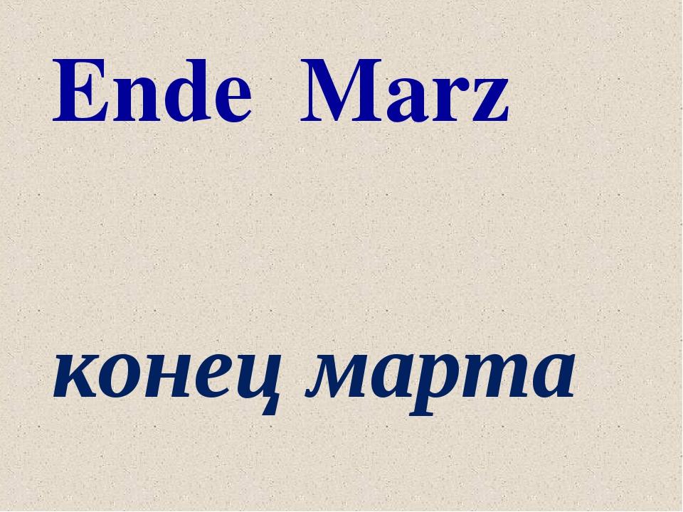 Ende Marz конец марта