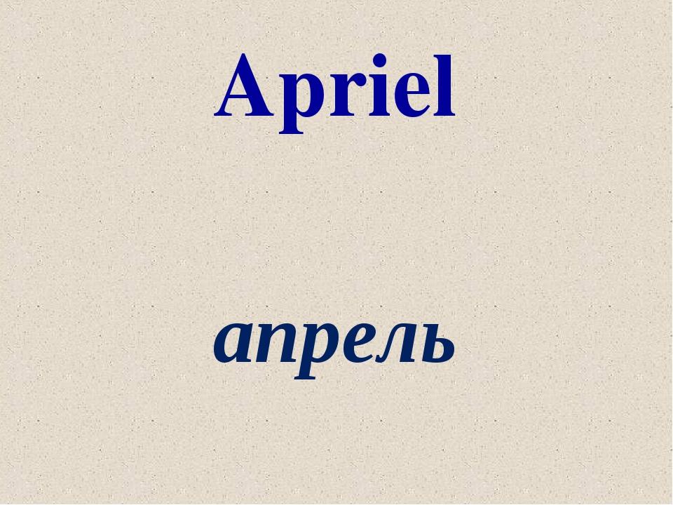 Apriel апрель