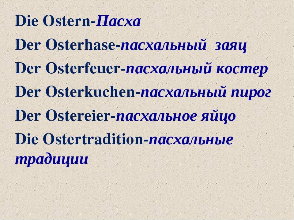 Die Ostern-Пасха Der Osterhase-пасхальный заяц Der Osterfeuer-пасхальный кост...
