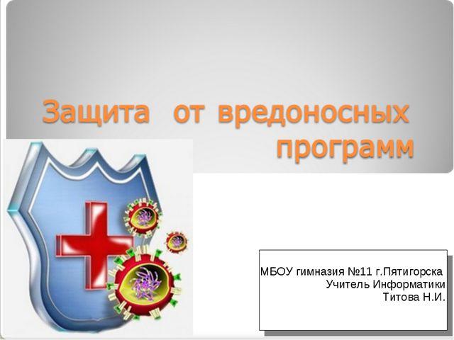 МБОУ гимназия №11 г.Пятигорска Учитель Информатики Титова Н.И.