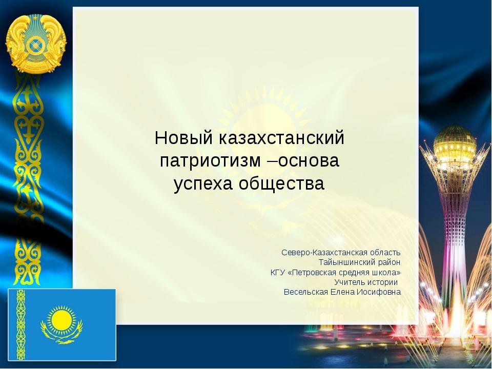 Новый казахстанский патриотизм –основа успеха общества Северо-Казахстанская о...