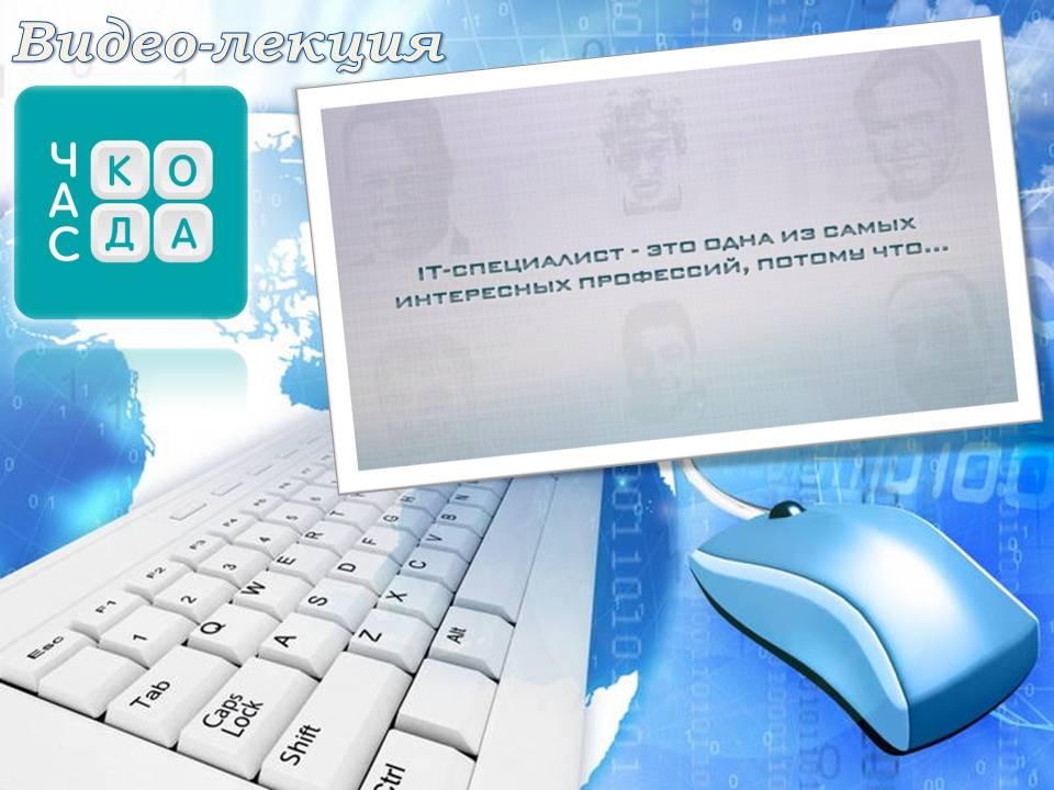 Час Кода в России_ИТ.jpg
