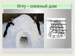 Иглу – снежный дом