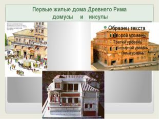 Первые жилые дома Древнего Рима домусы и инсулы