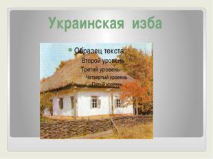 Украинская изба