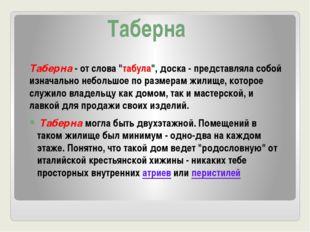 """Таберна- от слова """"табула"""", доска - представляла собой изначально небольшое"""