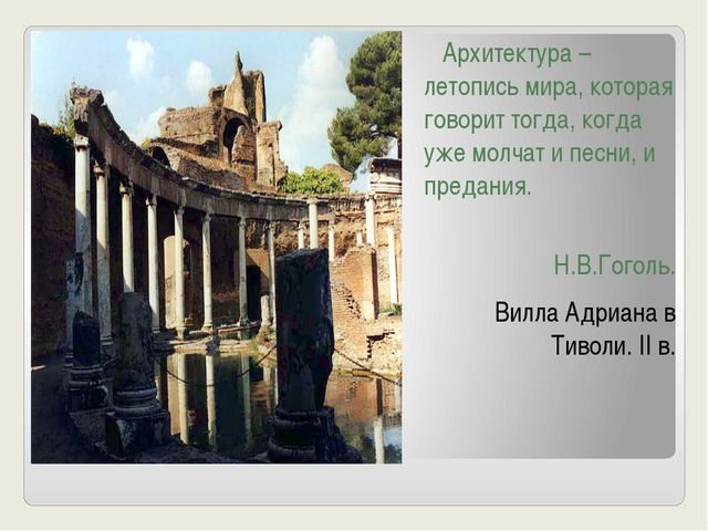 Архитектура – летопись мира, которая говорит тогда, когда уже молчат и песни...