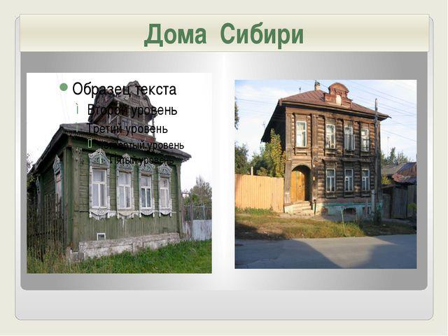 Дома Сибири