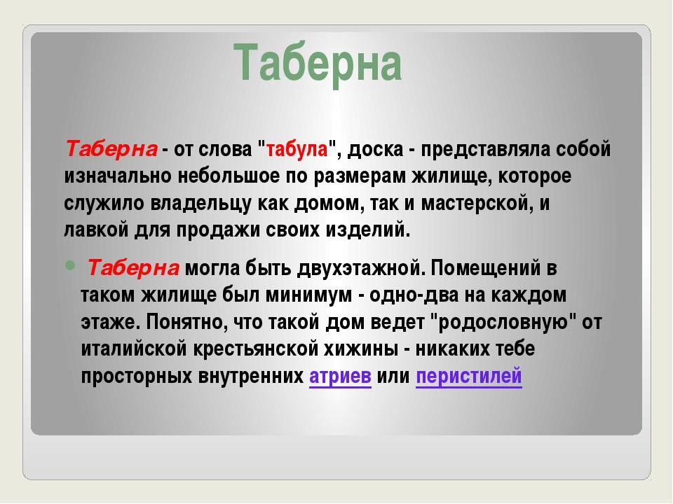 """Таберна- от слова """"табула"""", доска - представляла собой изначально небольшое..."""