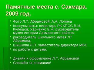 Памятные места с. Сакмара. 2009 год. Фото Л.Т. Абрамовой, А.А. Лопина Консуль