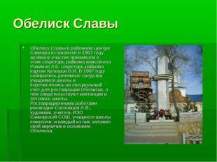 Обелиск Славы Обелиск Славы в районном центре Сакмара установлен в 1967 году,