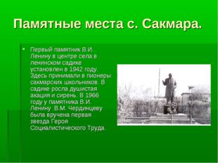 Памятные места с. Сакмара. Первый памятник В.И. Ленину в центре села в ленинс