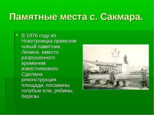 Памятные места с. Сакмара. В 1976 году из Новотроицка привезли новый памятник