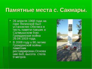 Памятные места с. Сакмары. 26 апреля 1968 года на горе Янгизской был установл