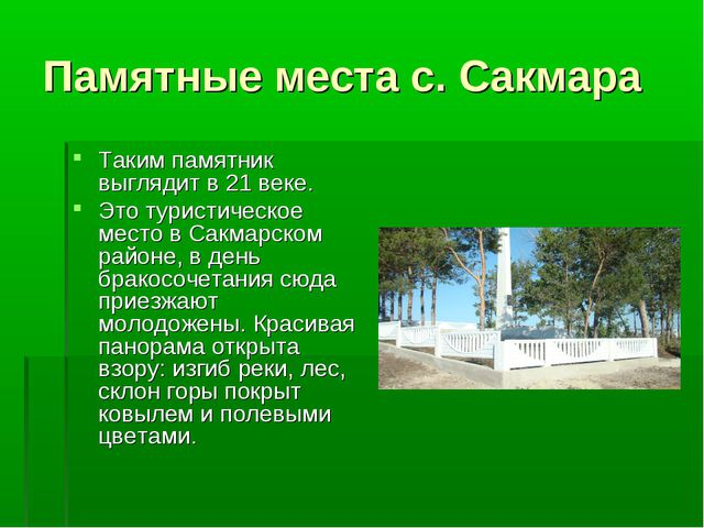 Памятные места с. Сакмара Таким памятник выглядит в 21 веке. Это туристическо...