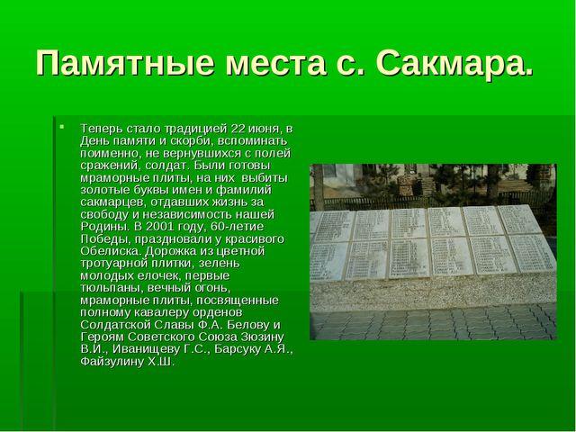 Памятные места с. Сакмара. Теперь стало традицией 22 июня, в День памяти и ск...
